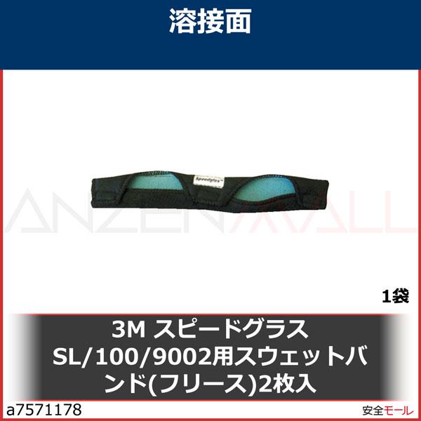 商品画像a75711783M スピードグラスSL/100/9002用スウェットバンド(フリース)2枚入 168010 1袋