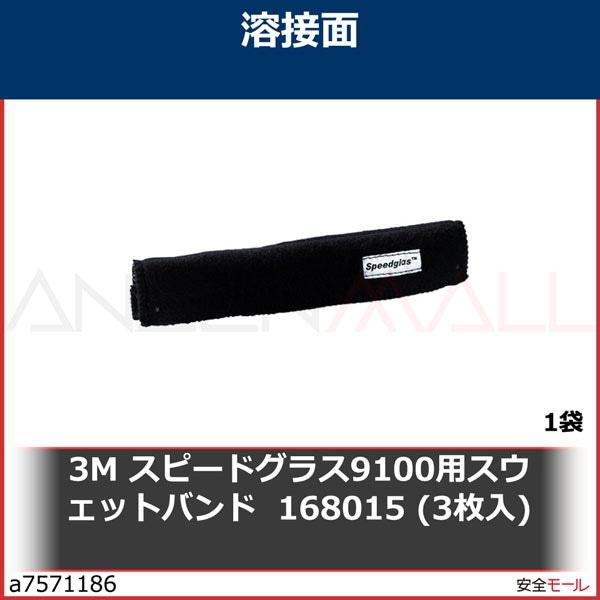 商品画像a75711863M スピードグラス9100用スウェットバンド  168015 (3枚入) 168015 1袋