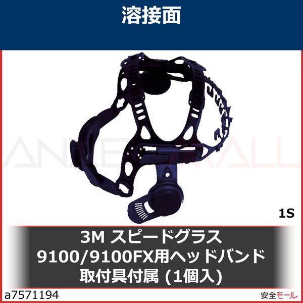 商品画像a75711943M スピードグラス9100/9100FX用ヘッドバンド 取付具付属 (1個入) 533000 1S