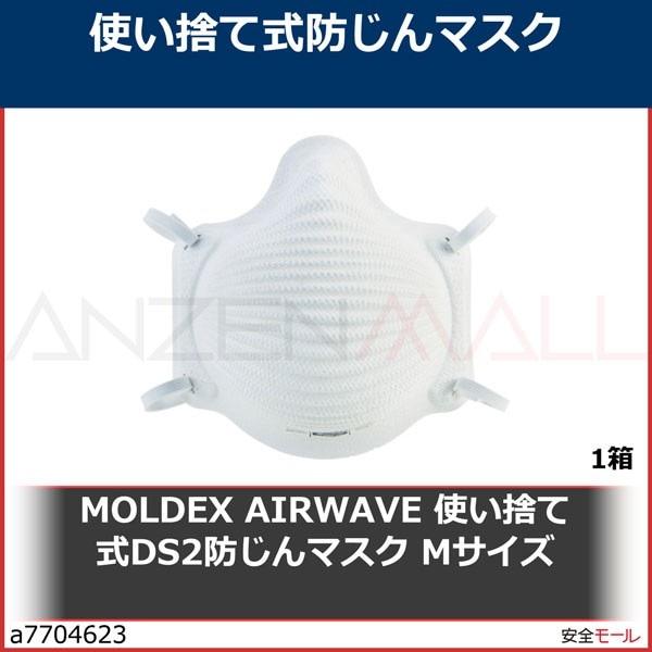 商品画像a7704623MOLDEX AIRWAVE 使い捨て式DS2防じんマスク Mサイズ 4200DS2 1箱