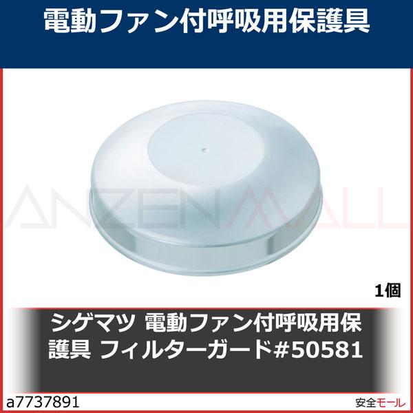 商品画像a7737891シゲマツ 電動ファン付呼吸用保護具 フィルターガード#50581 50581 1個