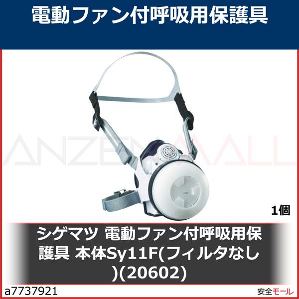 商品画像a7737921シゲマツ 電動ファン付呼吸用保護具 本体Sy11F(フィルタなし)(20602) SY11F 1個