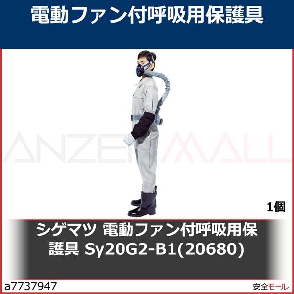 商品画像a7737947シゲマツ 電動ファン付呼吸用保護具 Sy20G2-B1(20680) SY20G2B1 1個