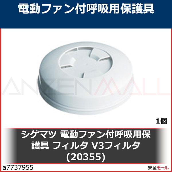商品画像a7737955シゲマツ 電動ファン付呼吸用保護具 フィルタ V3フィルタ(20355) V3F 1個
