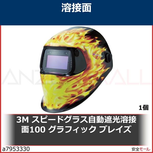 商品画像a79533303M スピードグラス自動遮光溶接面100 グラフィック ブレイズ 751220 1個