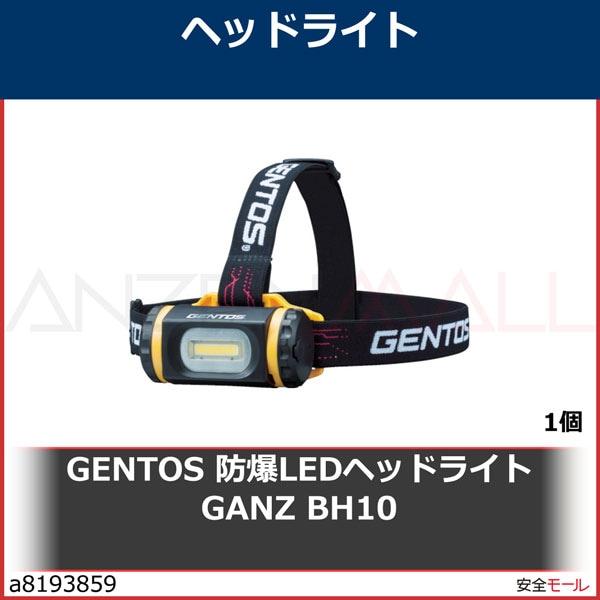 商品画像a8193859GENTOS 防爆LEDヘッドライト GANZ BH10 GZBH10 1個