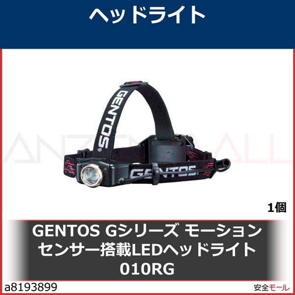 商品画像a8193899GENTOS Gシリーズ モーションセンサー搭載LEDヘッドライト 010RG GH010RG 1個