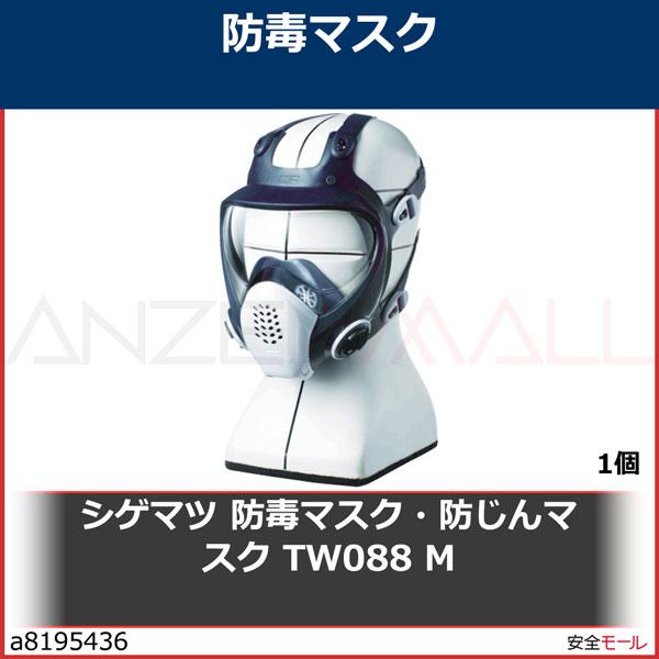 商品画像a8195436シゲマツ 防毒マスク・防じんマスク TW088 M TW088M 1個