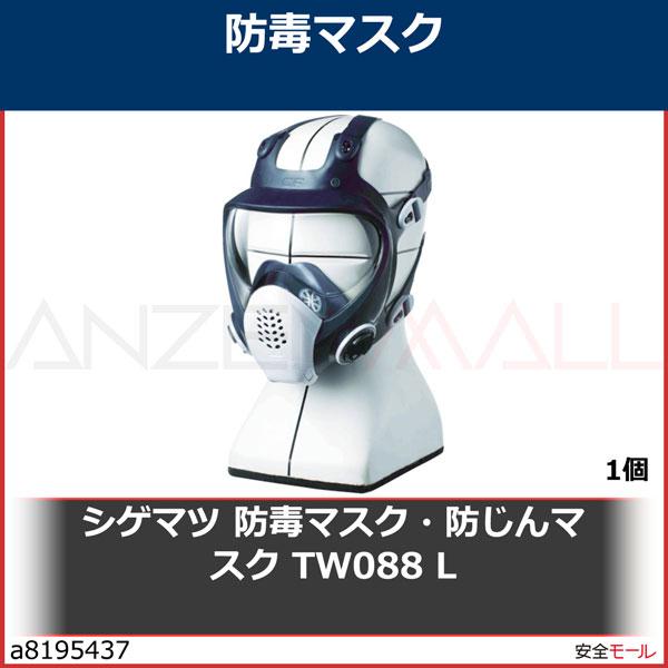 商品画像a8195437シゲマツ 防毒マスク・防じんマスク TW088 L TW088L 1個