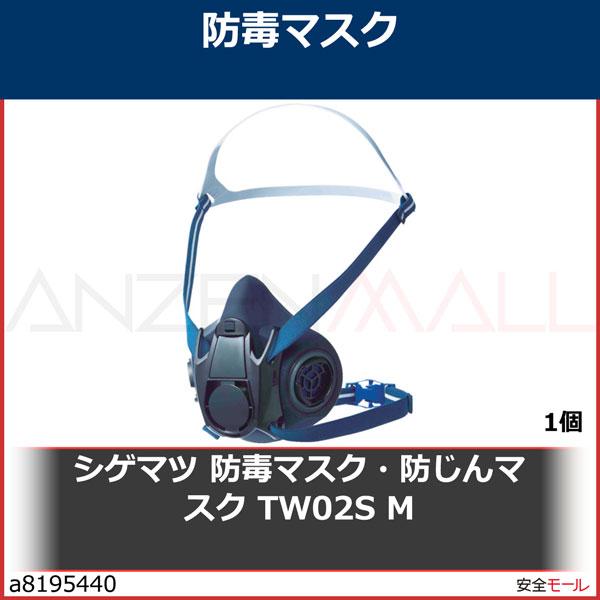 商品画像a8195440シゲマツ 防毒マスク・防じんマスク TW02S M TW02SM 1個