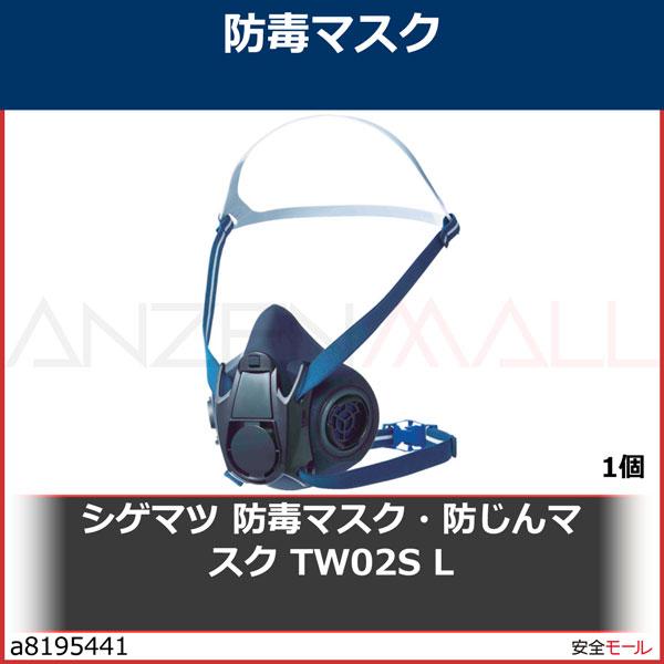 商品画像a8195441シゲマツ 防毒マスク・防じんマスク TW02S L TW02SL 1個
