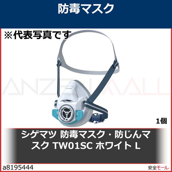 商品画像a8195444シゲマツ 防毒マスク・防じんマスク TW01SC ホワイト L TW01SCWHL 1個