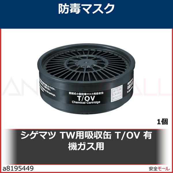 商品画像a8195449シゲマツ TW用吸収缶 T/OV 有機ガス用 TOV 1個
