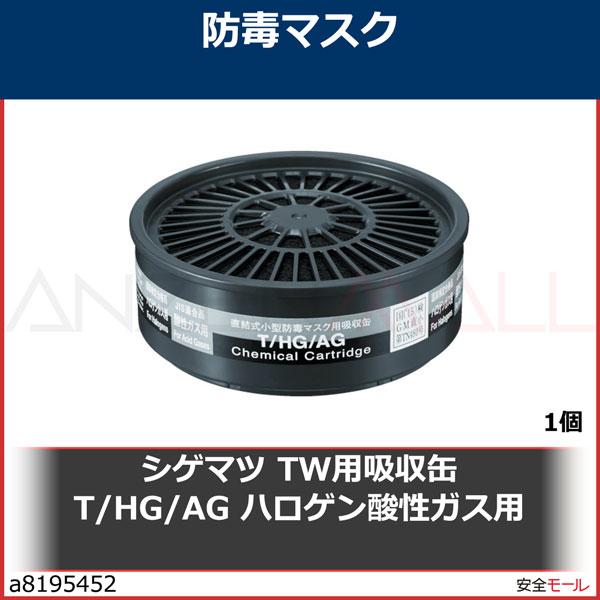 商品画像a8195452シゲマツ TW用吸収缶 T/HG/AG ハロゲン酸性ガス用 THGAG 1個