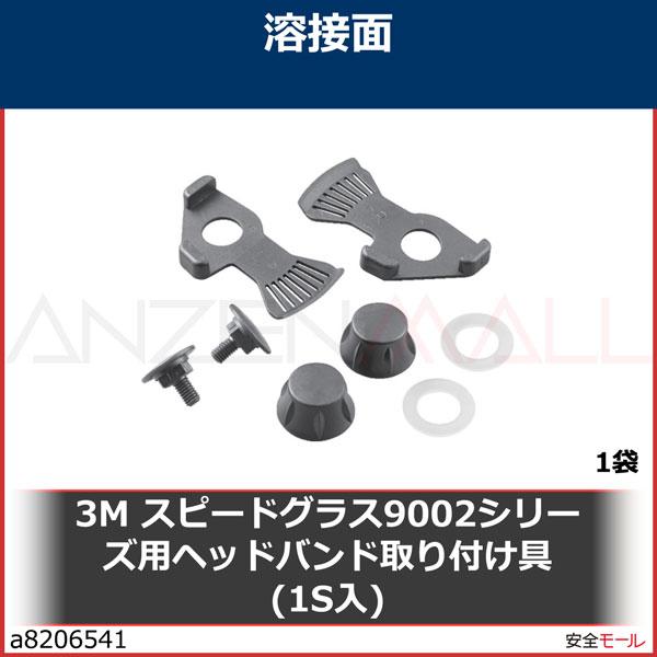 商品画像a82065413M スピードグラス9002シリーズ用ヘッドバンド取り付け具 (1S入) 166020 1袋