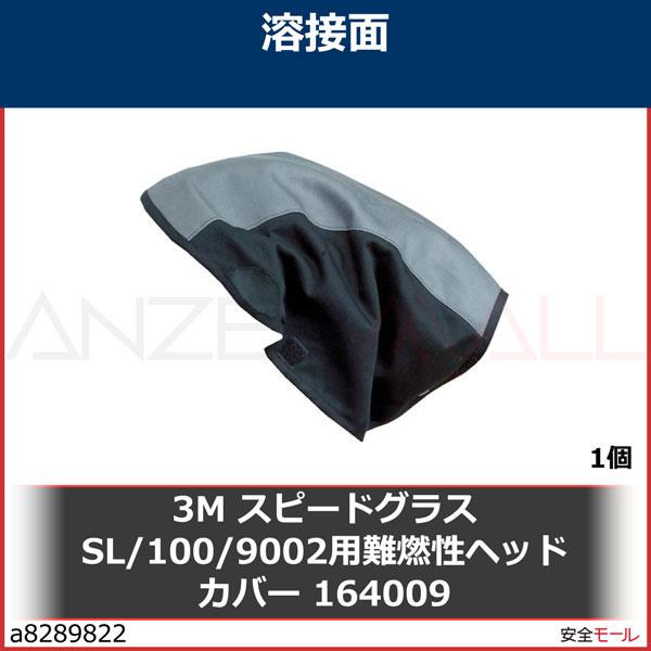 商品画像a82898223M スピードグラスSL/100/9002用難燃性ヘッドカバー 164009 164009 1個