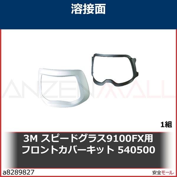 商品画像a82898273M スピードグラス9100FX用フロントカバーキット 540500 540500 1組