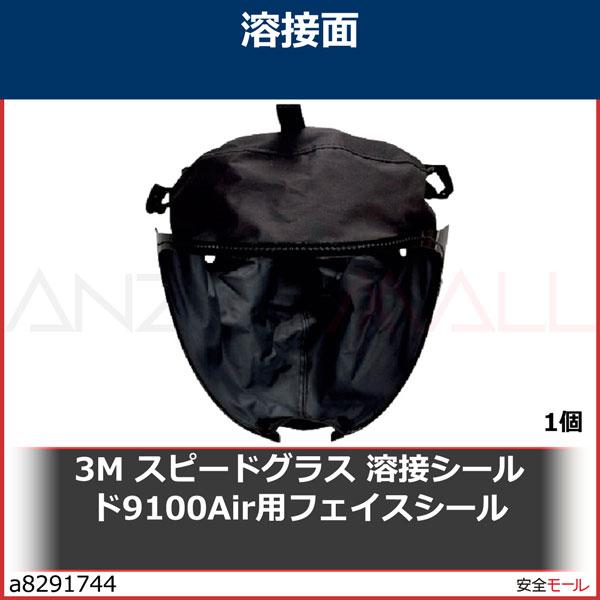 商品画像a82917443M スピードグラス 溶接シールド9100Air用フェイスシール 534100 1個