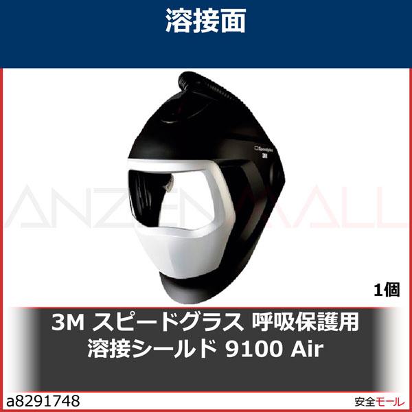 商品画像a82917483M スピードグラス 呼吸保護用溶接シールド 9100 Air 562800 1個
