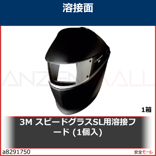 商品画像a82917503M スピードグラスSL用溶接フード (1個入) 701190 1箱