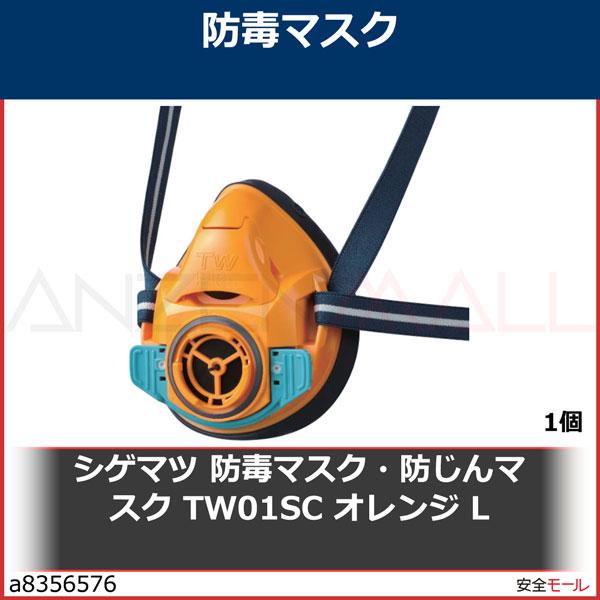 商品画像a8356576シゲマツ 防毒マスク・防じんマスク TW01SC オレンジ L TW01SCORL 1個