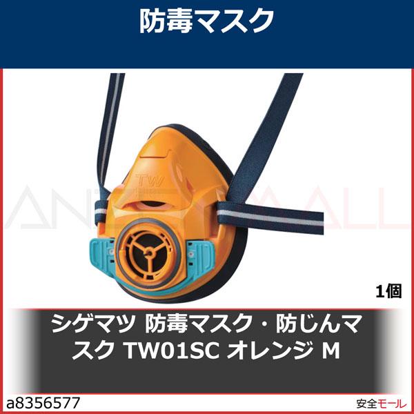 商品画像a8356577シゲマツ 防毒マスク・防じんマスク TW01SC オレンジ M TW01SCORM 1個