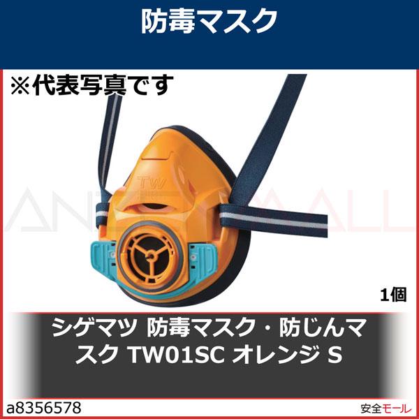 商品画像a8356578シゲマツ 防毒マスク・防じんマスク TW01SC オレンジ S TW01SCORS 1個