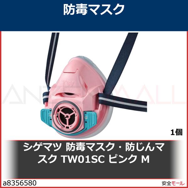 商品画像a8356580シゲマツ 防毒マスク・防じんマスク TW01SC ピンク M TW01SCPIM 1個