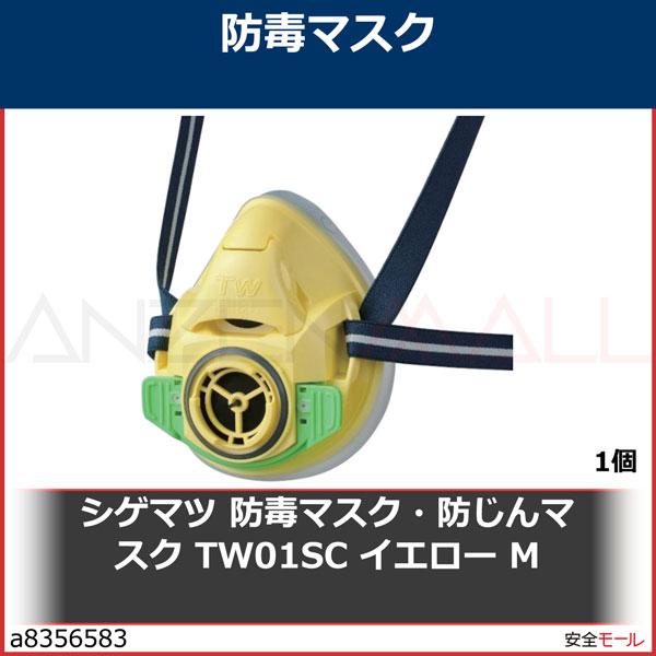 商品画像a8356583シゲマツ 防毒マスク・防じんマスク TW01SC イエロー M TW01SCYEM 1個