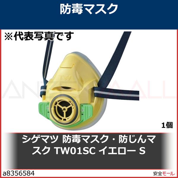 商品画像a8356584シゲマツ 防毒マスク・防じんマスク TW01SC イエロー S TW01SCYES 1個