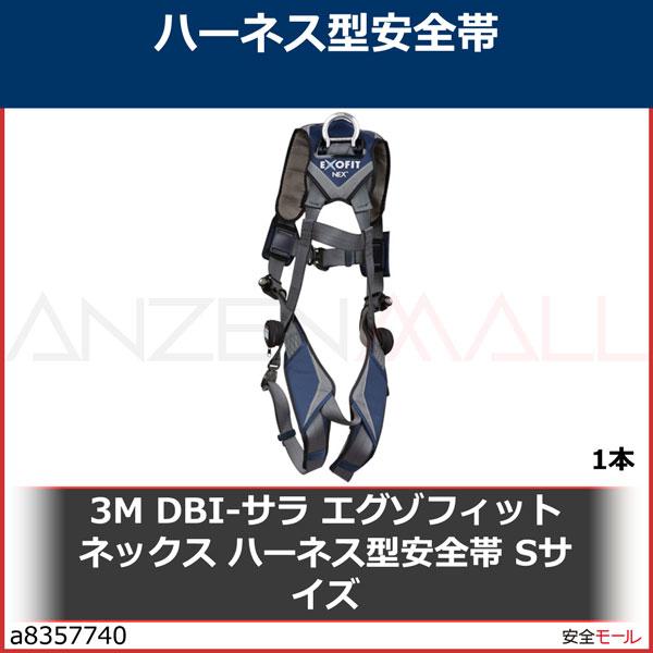 商品画像a83577403M DBI-サラ エグゾフィット ネックス ハーネス型安全帯 Sサイズ 1112971 1本