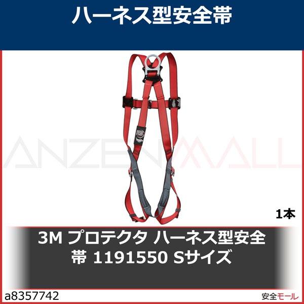 商品画像a83577423M プロテクタ ハーネス型安全帯 1191550 Sサイズ 1191550 1本