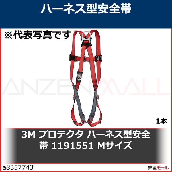商品画像a83577433M プロテクタ ハーネス型安全帯 1191551 Mサイズ 1191551 1本