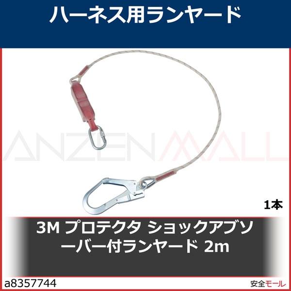 商品画像a83577443M プロテクタ ショックアブソーバー付ランヤード 2m 1260322 1本