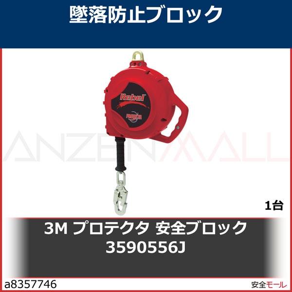 商品画像a83577463M プロテクタ 安全ブロック 3590556J 3590556J 1台