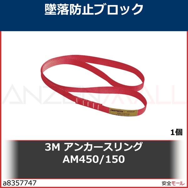 商品画像a83577473M アンカースリング AM450/150 AM450150 1個
