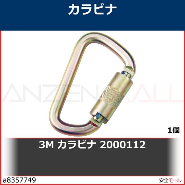 商品画像a83577493M カラビナ 2000112 2000112 1個