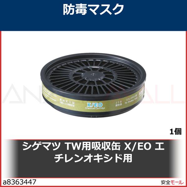 商品画像a8363447シゲマツ TW用吸収缶 X/EO エチレンオキシド用 XEO 1個