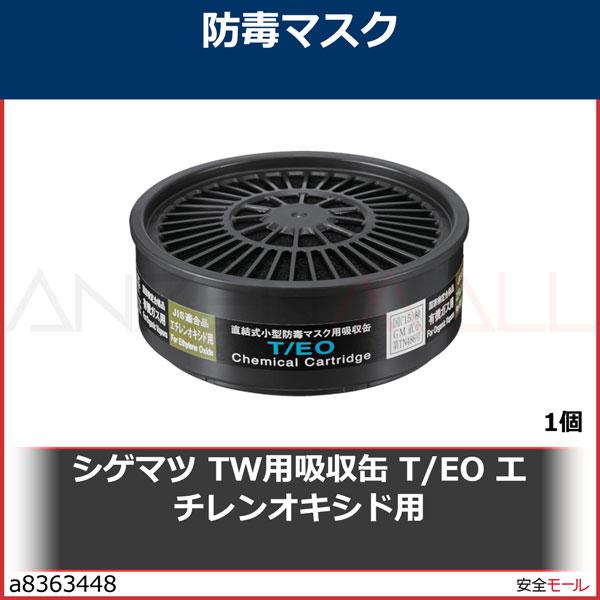 商品画像a8363448シゲマツ TW用吸収缶 T/EO エチレンオキシド用 TEO 1個