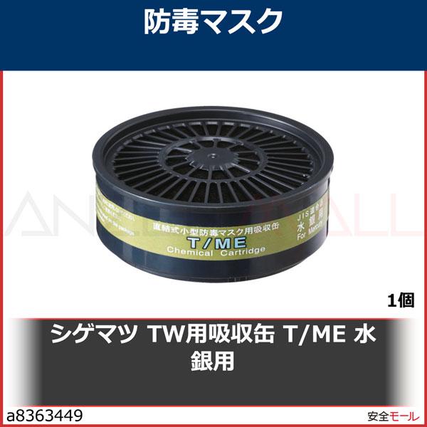 商品画像a8363449シゲマツ TW用吸収缶 T/ME 水銀用 TME 1個