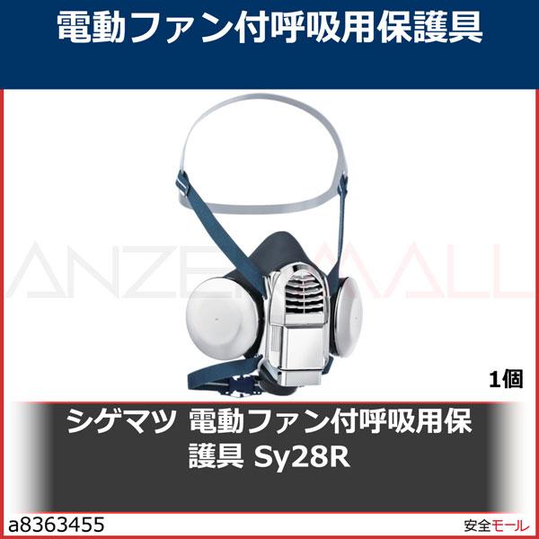 商品画像a8363455シゲマツ 電動ファン付呼吸用保護具 Sy28R SY28R 1個