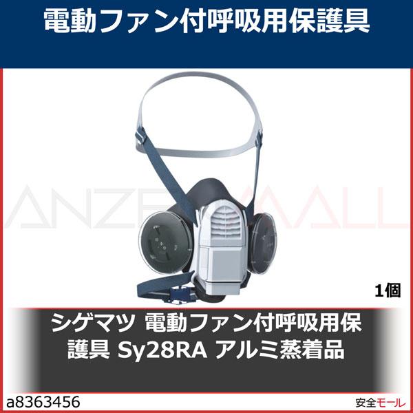 商品画像a8363456シゲマツ 電動ファン付呼吸用保護具 Sy28RA アルミ蒸着品 SY28RA 1個