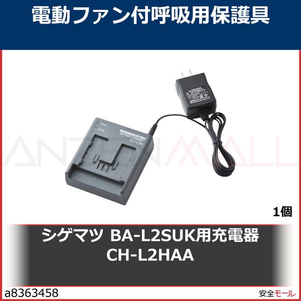 商品画像a8363458シゲマツ BA-L2SUK用充電器 CH-L2HAA CHL2HAA 1個