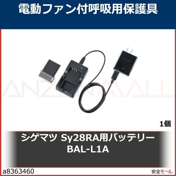 商品画像a8363460シゲマツ Sy28RA用バッテリー BAL-L1A BALL1A 1個
