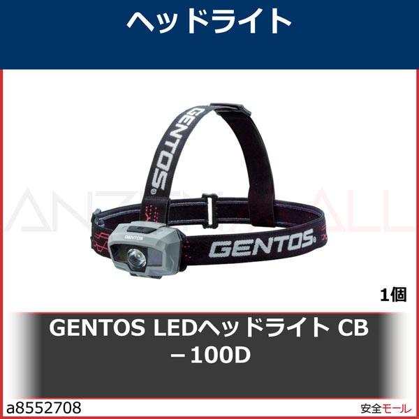 商品画像a8552708GENTOS LEDヘッドライト CB-100D CB100D 1個