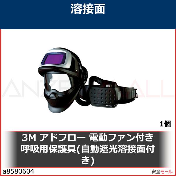商品画像a85806043M アドフロー 電動ファン付き呼吸用保護具(自動遮光溶接面付き) 547725J 1個