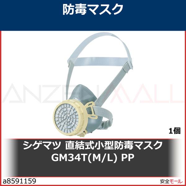 商品画像a8591159シゲマツ 直結式小型防毒マスク GM34T(M/L) PP GM34TMLPP 1個