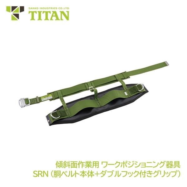サンコー タイタン傾斜面作業用ワークポジショニング(WP)用器具「SRN」