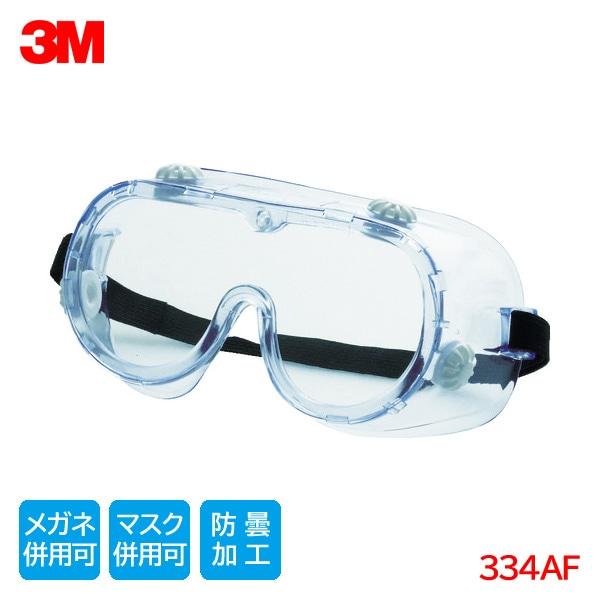 3M(スリーエム) 作業用防塵ゴーグル「334AF」(クリアレンズ)