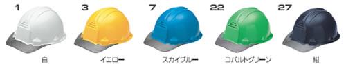 【加賀産業】 ABS素材ヘルメット FP-1F (ライナー入)カラー表